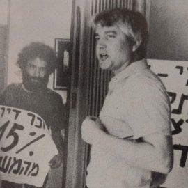 """מחאת דיור מחוץ למשרדו של שר השיכון והבינוי דוד לוי (מתוך: אריה אבנרי, """"דוד לוי"""", רביבים בית הוצאה לאור בע""""מ, 1983)"""