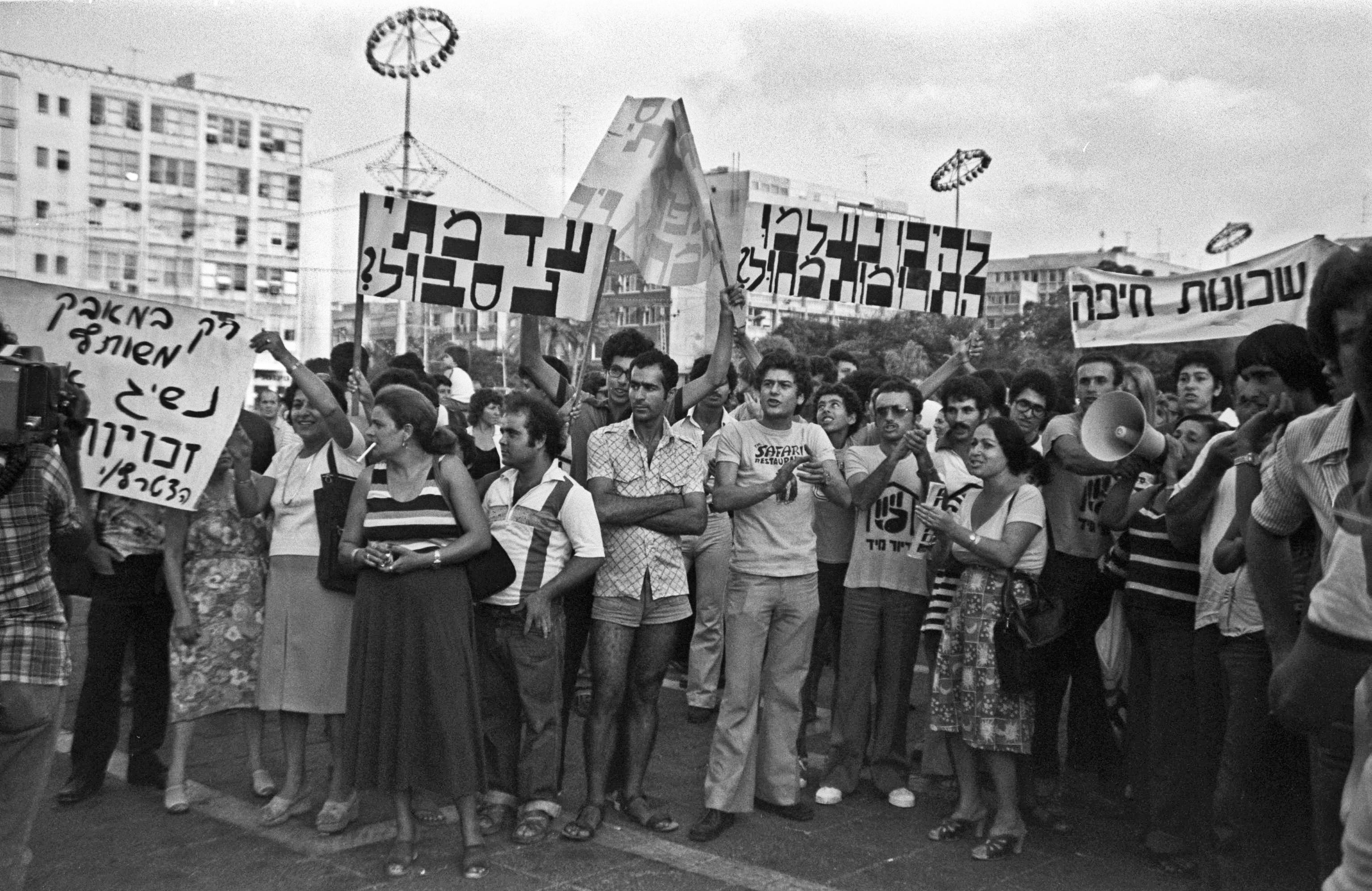 """הפגנה בעקבות משבר הדיור, כיכר מלכי ישראל בתל אביב, אוגוסט 1979 (צילום: אילנה בלום, לע""""מ)"""